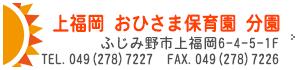 上福岡 おひさま保育園 分園